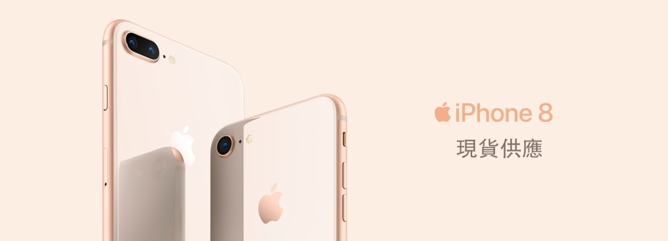 iPhone 8現貨供應中