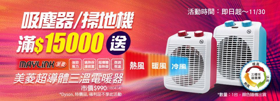 吸塵器滿1.5萬送電暖器