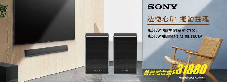 SONY 藍牙/Wi-Fi微型劇院+藍牙/WiFi揚聲器(2入)