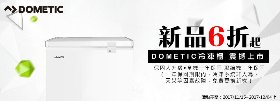 新品上市-DOMETIC冷凍櫃 6折起~12/4