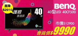 BenQ 40型FHD低藍光不閃屏顯示器
