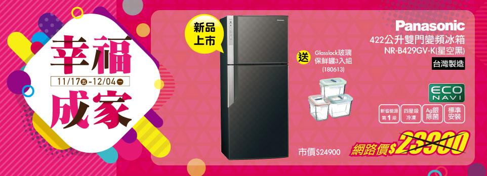Panasonic 422公升雙門變頻冰箱 NR-B429GV-K(星空黑)