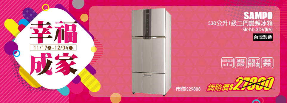 聲寶 530公升1級三門變頻冰箱