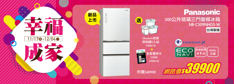 Panasonic 500公升玻璃三門變頻冰箱 NR-C509NHGS-W(翡翠白)