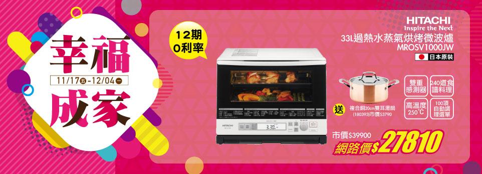 174651 日立33L過熱水蒸氣烘烤微波爐