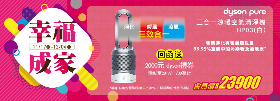 175376 dyson三合一涼暖空氣清淨機
