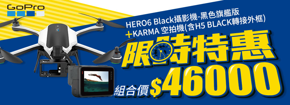 GoPro HERO6 Black攝影機+GoPro KARMA 空拍機