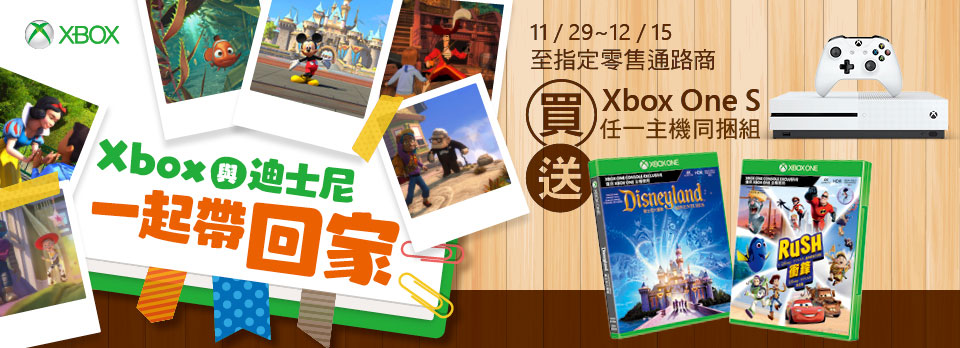 Xbox與迪士尼一起帶回家