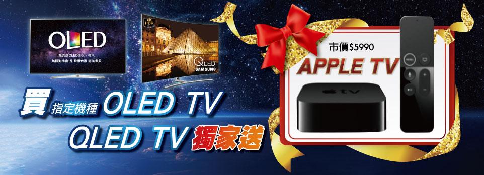 買指定OLED/QLED TV送APPLE TV