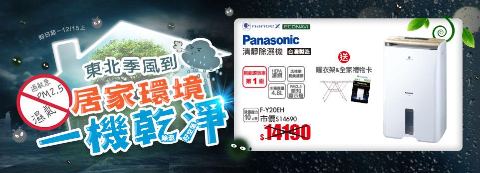 Panasonic 10L清靜除濕機 F-Y20EH