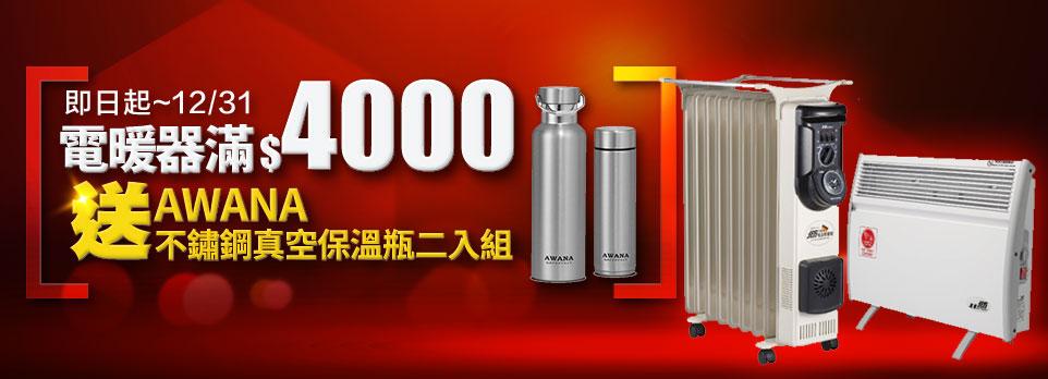 電暖器滿4000元送保溫瓶二入組