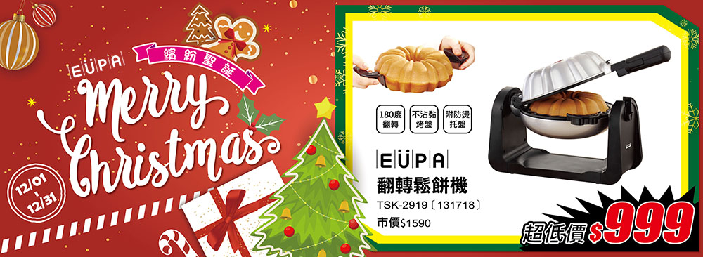 EUPA 翻轉蛋糕機 131718