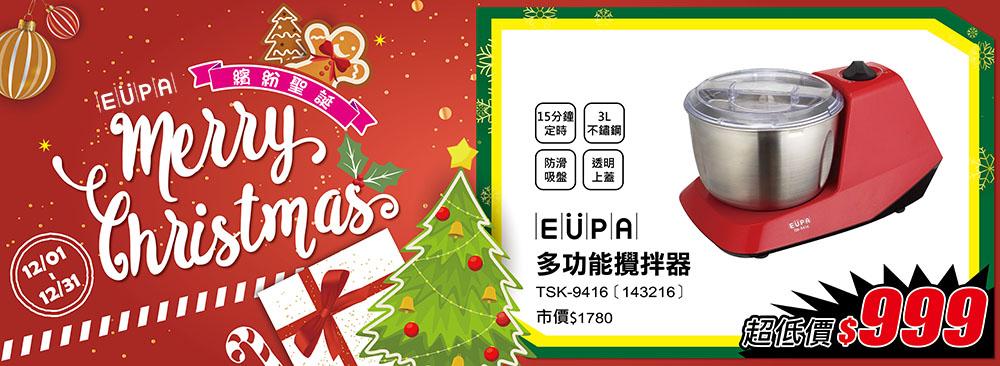 EUPA 第三代多功能攪拌器 143216