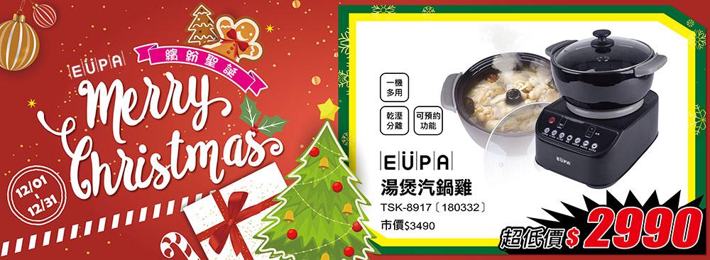 180332  EUPA 湯煲汽鍋機