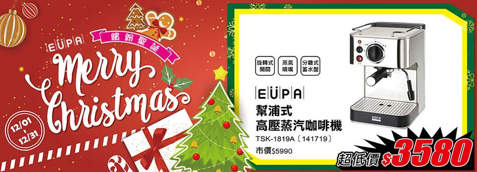 EUPA 12杯份美式咖啡機 168454