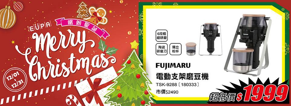 180333 FUJIMARU電動支架磨豆機