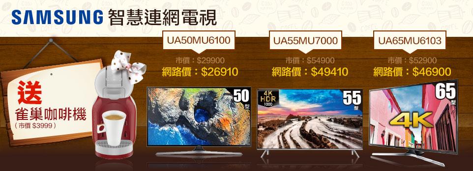 SAMSUNG 智慧連網電視 送雀巢咖啡機