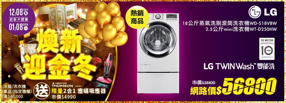 LG 18公斤蒸氣洗脫滾筒洗衣機+2.5公斤mini洗衣機