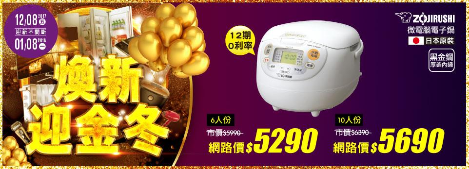 108635 象印 6人份黑金鋼微電腦電子鍋