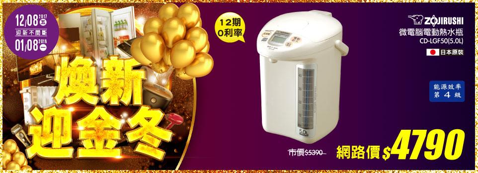 108639 象印5公升日本進口熱水瓶