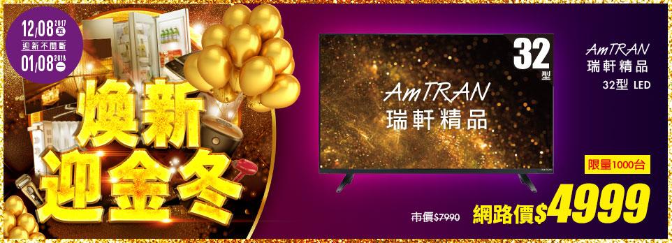 178856-555 瑞軒AmTRAN 32型 HD顯示器