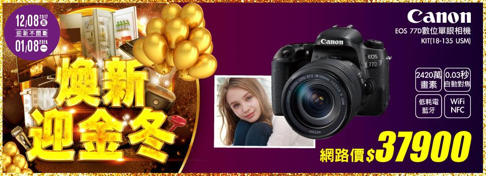 175413 Canon EOS 77D數位單眼相機(KIT)