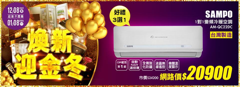 聲寶1對1變頻冷暖空調AM-QC22DC