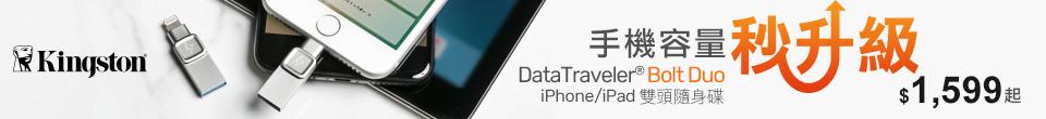 金士頓DataTraveler Bolt Duo火熱上市