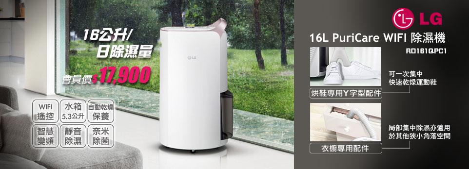 LG 16L PuriCare WIFI 除濕機 RD161QPC1