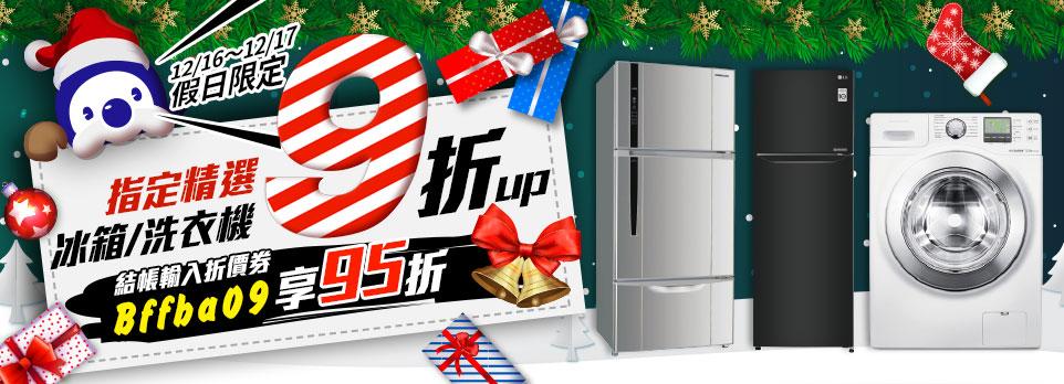 【12/16-12/17】指定冰箱/洗衣機,再折95折專區