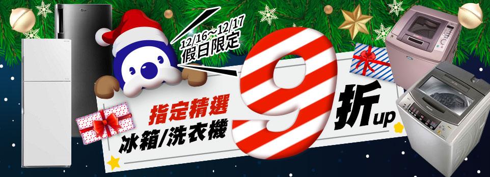 【冰箱/洗衣機】12/16-17假日限定9折up