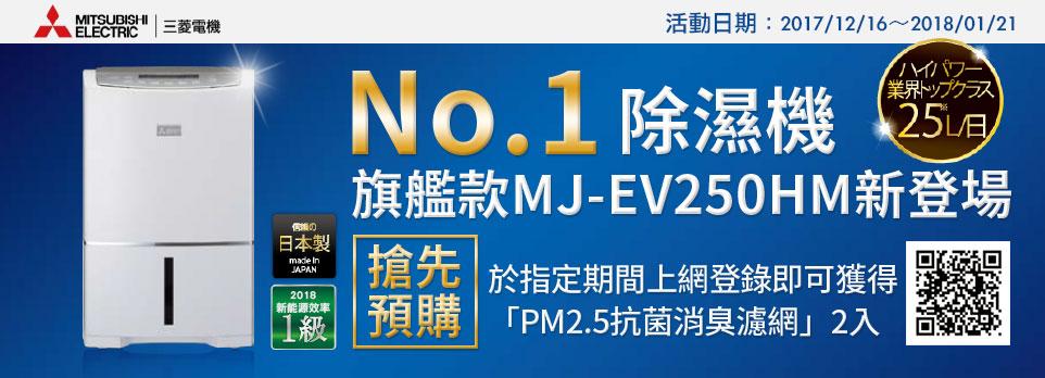 三菱2017/12/16~2018/01/21預購-三菱25L日製清靜變頻除濕機 MJ-EV250HM-TW