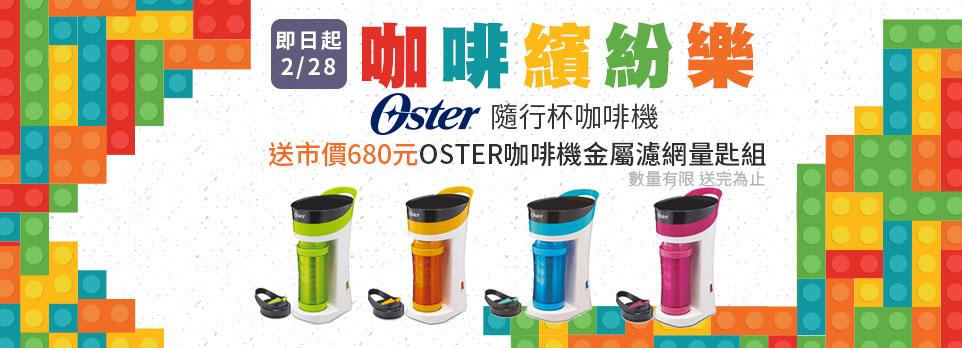 買OSTER隨行杯咖啡機送限量金屬濾網組