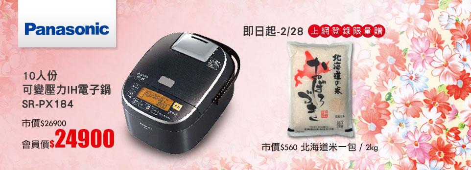 買Panasonic IH電子鍋 加碼送北海道朧月米