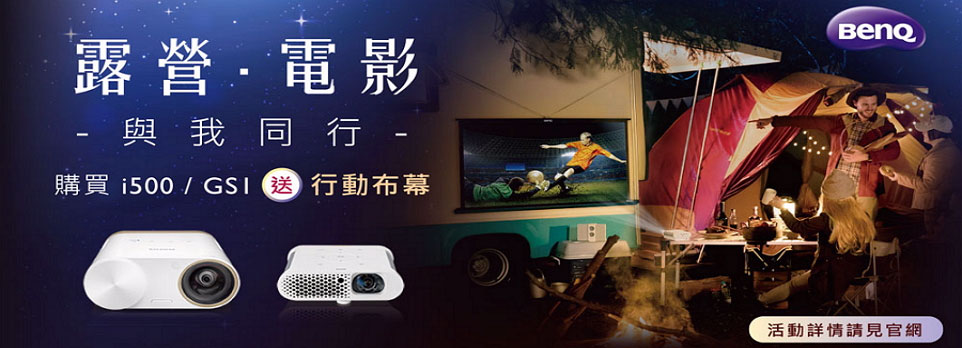 GS1/i500 送露營行動布幕