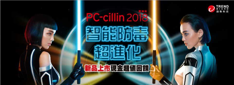 指定PC Cillin 2018防毒軟體,即日起至3/31購買後登錄送7-11禮卷