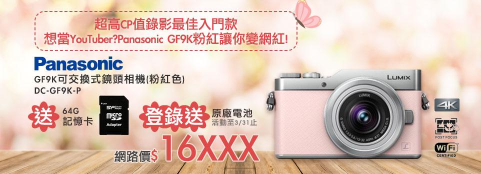 Panasonic GF9K可交換式鏡頭相機(粉紅色) 16XXX元