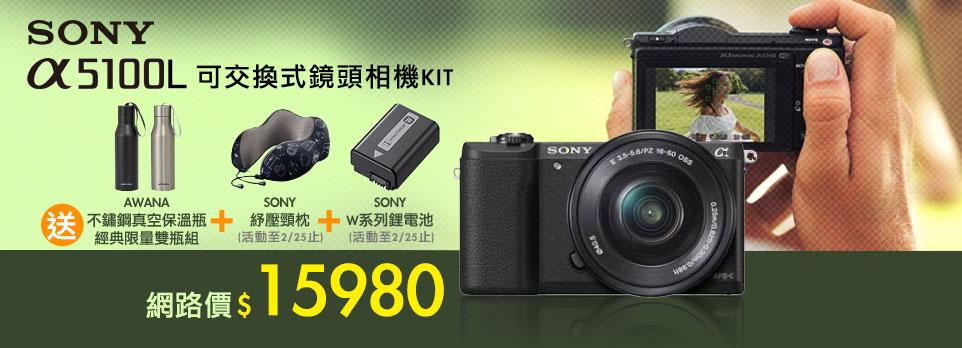 SONY α5100可交換式鏡頭相機 15980元