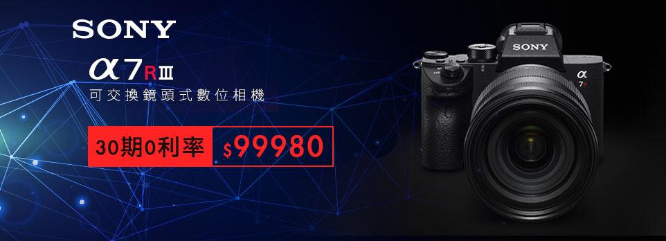 SONY ILCE-7RM3可交換式鏡頭相機 30期0利率