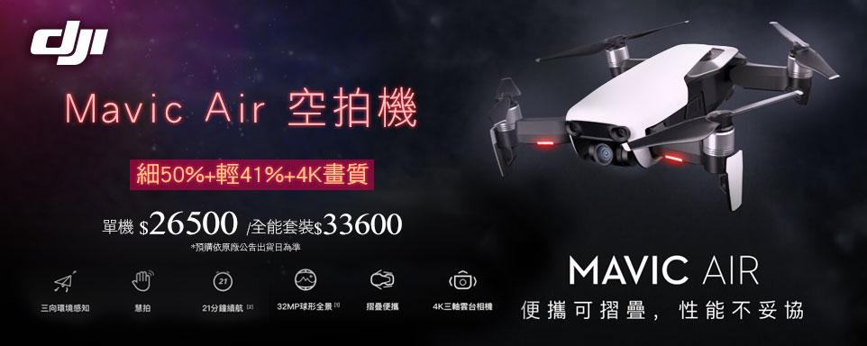 183846 DJI Mavic AIR 空拍機-全能套裝組