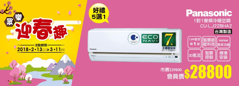 Panasonic ECONAVI+nanoe1對1變頻冷暖空調 CU-LJ22BHA2