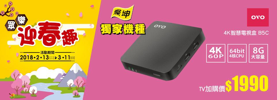 OVO 4K四核心影音智慧電視盒 TV加購價1990