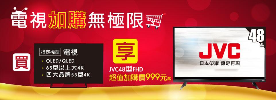 JVC48型FHD加購價999元起