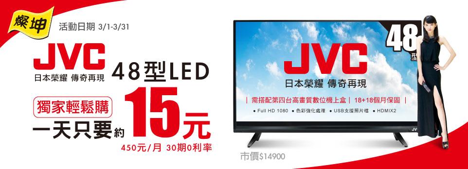 一天只要15元,JVC48型 輕鬆購送到家