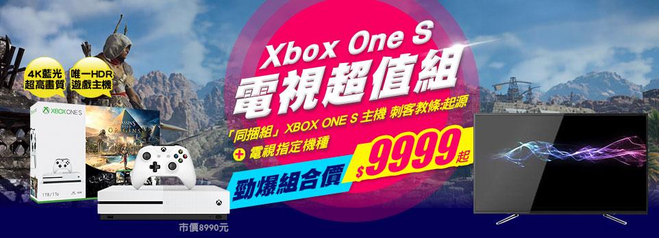 Xbox one s電視組合價9999