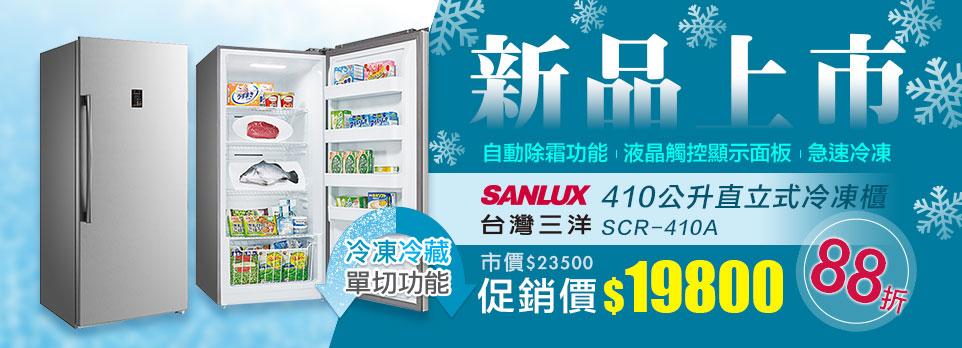 新品上市-台灣三洋 410公升直立式冷凍櫃 SCR-410A