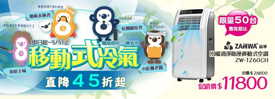 限定優惠45折-ZANWA晶華 冷暖清淨除溼移動式空調 ZW-1260CH