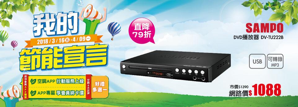聲寶 DVD播放器 1088元