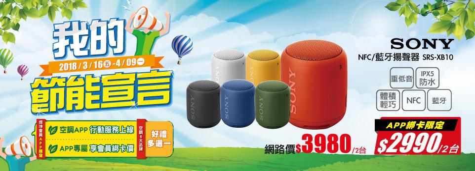Sony NFC藍牙揚聲器 2入組 2990元