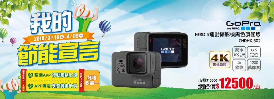 GoPro HERO5 Black運動攝影機 12500元